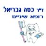 """ד""""ר כסה גבריאל - תמונת לוגו"""