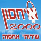 איחסון 2000 ברעננה