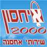 איחסון 2000- לוגו