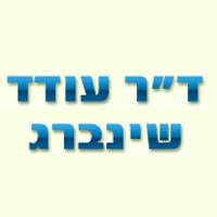 """ד""""ר עודד שינברג בתל אביב"""