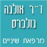 """ד""""ר גולברט אולגה - תמונת לוגו"""