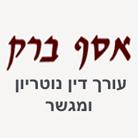 """ברק אסף - משרד עו""""ד ונוטריון"""