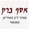 """ברק אסף - משרד עו""""ד ונוטריון בפתח תקווה"""