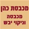 מכבסת כהן - תמונת לוגו