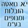 """י.א. גואטה הובלות ומנופים בע""""מ"""