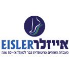 אייזלר המרכז לאורטופדיה מקצועית - תמונת לוגו