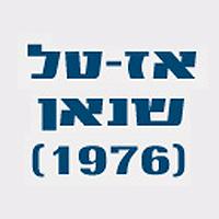 אז-טל שנאן 1976