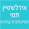 אידלשטיין תמי - פסיכולוגית קלינית בירושלים