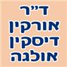 """ד""""ר אורקין - דיסקין אולגה בירושלים"""