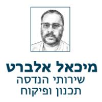 אלברט מיכאל מודד מוסמך בירושלים
