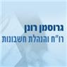 """גרוסמן רונן רו""""ח והנהלת חשבונות - תמונת לוגו"""
