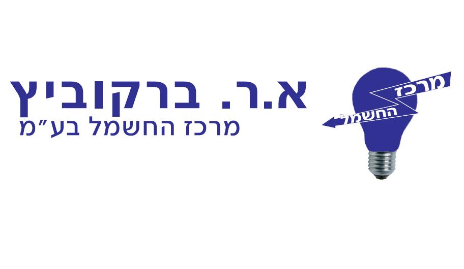 """א.ר. ברקוביץ מרכז החשמל בע""""מ - תמונת לוגו"""