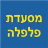 מסעדת פלפלה - תמונת לוגו