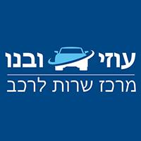 מרכז שירות לרכב עוזי ובנו