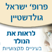 פרופ' גולדשטיין ישראל