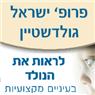 פרופ' גולדשטיין ישראל - תמונת לוגו