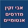 אבי זקין מדרסים אנטומיים - תמונת לוגו