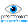"""ד""""ר פדות-קלויזמן תמר בחיפה"""