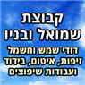 קבוצת שמואל המשחרר (ובניו) בירושלים