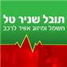 תובל שניר - טל - תמונת לוגו