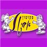 פעוטון אביטל - תמונת לוגו