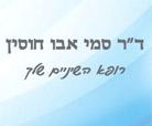 """ד""""ר סמי אבו חוסין"""
