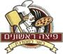 פיצה ראשונים - תמונת לוגו