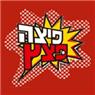 פיצה פצץ - תמונת לוגו