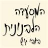 אבו גוש המסעדה הלבנונית באבו גוש