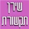 שירן תקשורת בירושלים