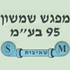 """מ. שמשון שאיבות בע""""מ"""