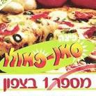 פיצה סאן פאולו - תמונת לוגו
