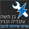 """בן משה עובדיה ובניו בע""""מ - תמונת לוגו"""