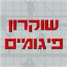 שוקרון פיגומים (מני) - תמונת לוגו
