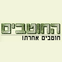 """אמיר החוטבים בע""""מ"""