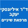 """ד""""ר איליונסקי יעקב - תמונת לוגו"""