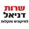 שרות דניאל לתיקונים ותקלות בחיפה