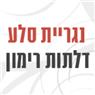 דלתות רימון - נגריית סלע - תמונת לוגו