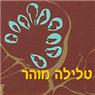 מוהר טלילה - ארטל עיצוב - תמונת לוגו