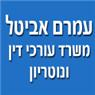 """עו""""ד ונוטריון אביטל עמרם - תמונת לוגו"""