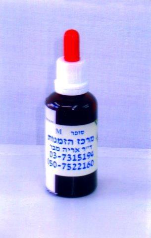 תרופות טבעיות - רפואה משלימה
