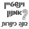 וינשטיין אמנון בונה כינורות בתל אביב