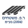 """ר.פ. משטחים (2006) בע""""מ - תמונת לוגו"""