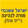 """ישראל אשכנזי מורה לנהיגה, בי""""ס אופק - תמונת לוגו"""