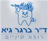 """ד""""ר ברגר גיא בתל אביב"""