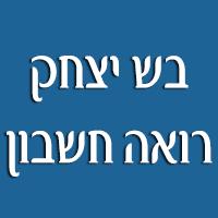 בש יצחק - רואה חשבון