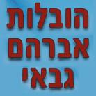 הובלות גבאי אברהם