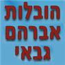 הובלות גבאי אברהם - תמונת לוגו