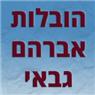 הובלות גבאי אברהם בבאר שבע