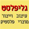 """""""גליפלסט"""" - יעקבי ראובן בתל אביב"""